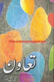 Ta awan By Muhammad Rafiq Doger