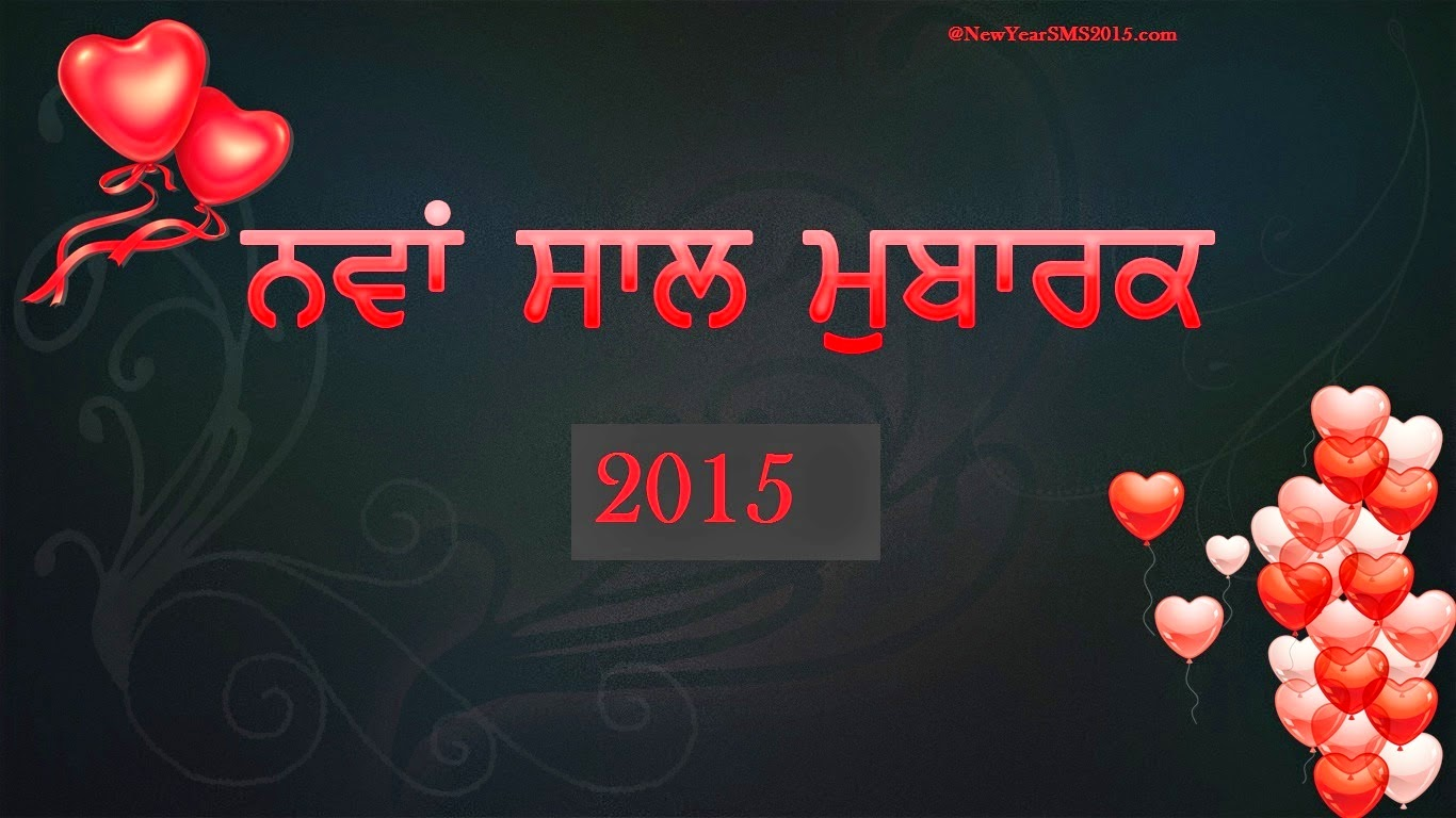 happy new year 2015 wallpapers wishes in punjabi