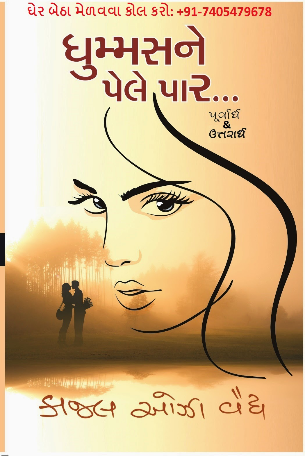 Kaajal Oza's Latest Book