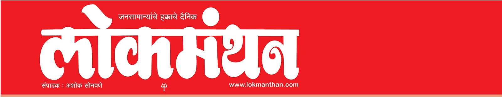 Lokmanthan.com