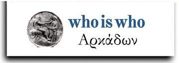 ΑΡΚΑΔΩΝ WHO is WHO