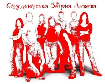 Студентська Збірна Львова