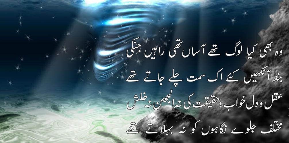 Poetry Romantic & Lovely , Urdu Shayari Ghazals Baby Videos Photo ...
