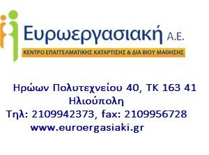 ΚΕΝΤΡΟ ΕΠΑΓΓΕΛΜΑΤΙΚΗΣ ΚΑΤΑΡΤΙΣΗΣ