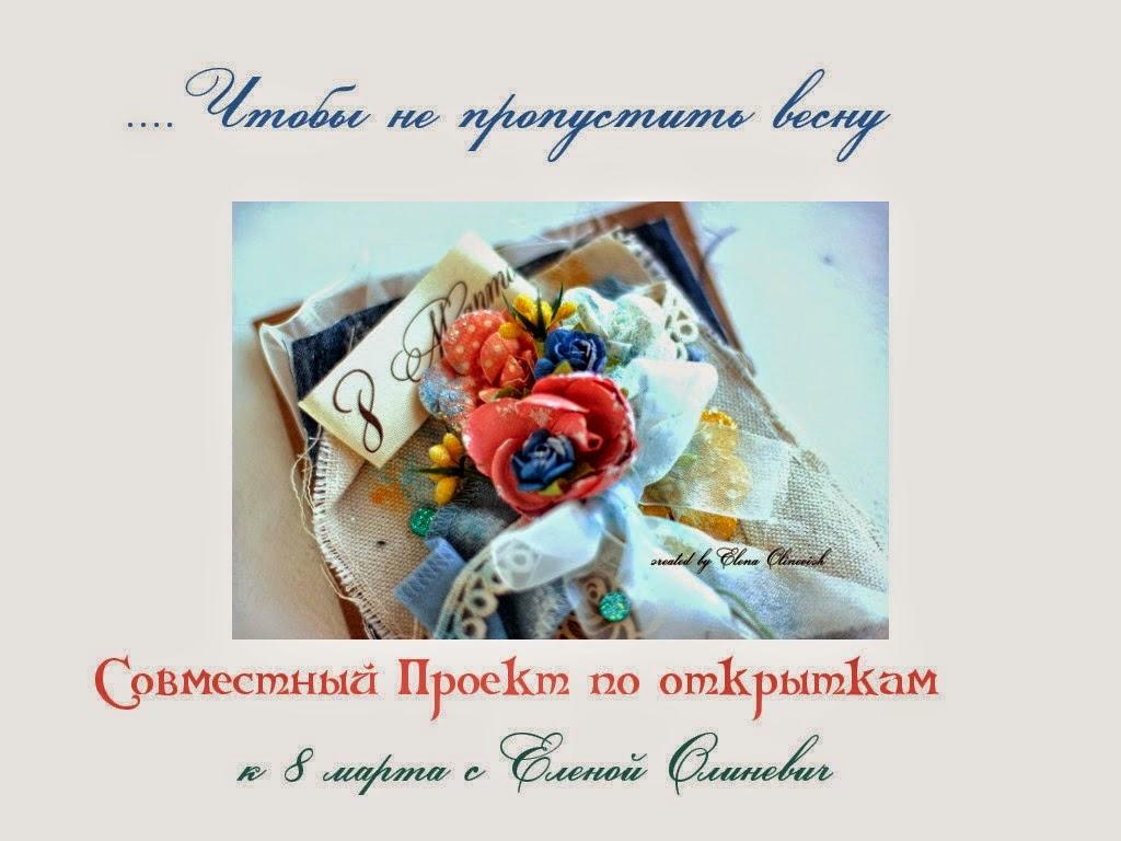 СП с Еленой Олиневич