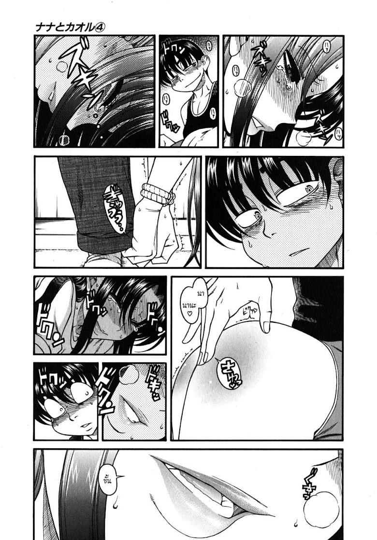 Nana to Kaoru 28 - หน้า 19