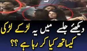 Watch What Boys Doing With Girl In PTI Rally