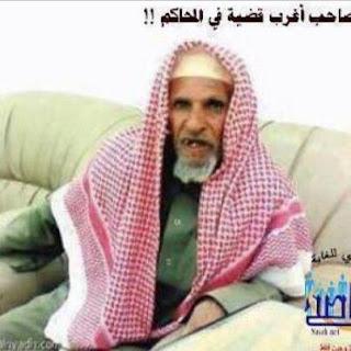 أغرب قضيــة في المحاكم السعودية !!!
