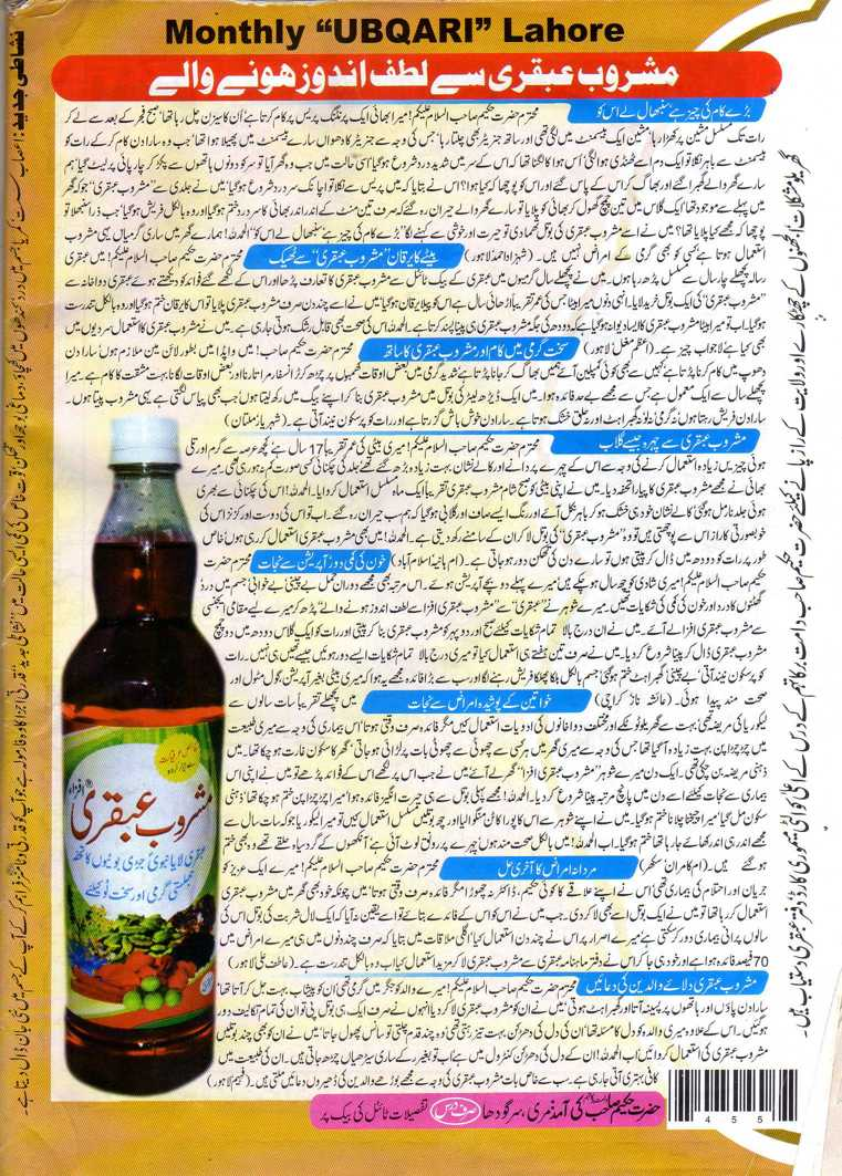 back page ubqari august 2015
