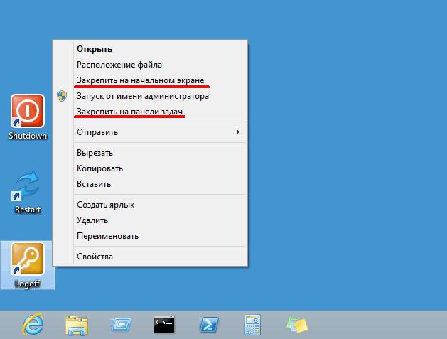 добавить ярлык на панель задач или в меню пуск windows 8