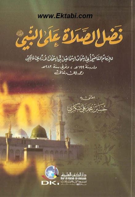 تحميل كتاب فضل الصلاة على النبي صلى الله عليه وآله وسلم
