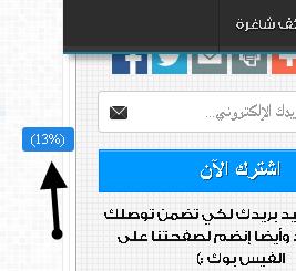 إضافة نسبة مئوية تخص شريط التمرير لمدونة بلوجر