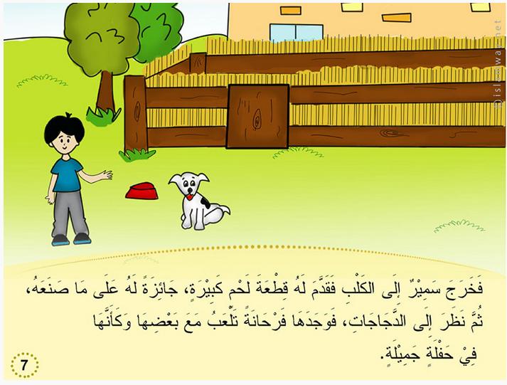 قصص اطفال جميلة