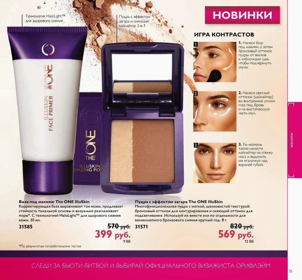 Крем под макияж с эффектом сияния