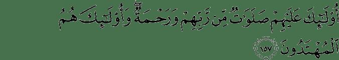 Surat Al-Baqarah Ayat 157