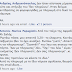 Η απάντηση του κ. Ανδριανόπουλου και η ανταπάντησή μου...