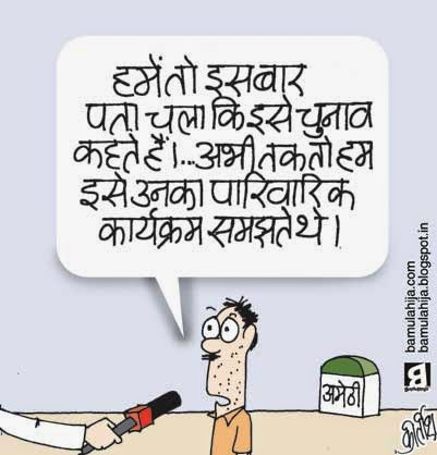 rahul gandhi cartoon, priyanka gandhi cartoon, sonia gandhi cartoon, congress cartoon, election 2014 cartoons, voter, cartoons on politics, indian political cartoon