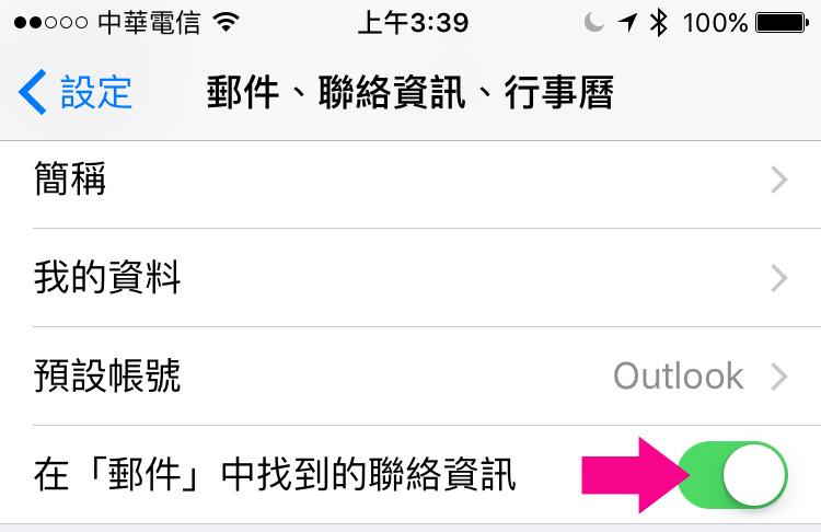 iOS 9.1聯絡資訊(通訊錄)無法搜尋聯絡人解決方法