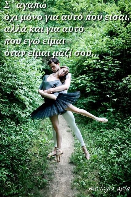 σ΄αγαπώ-love-λόγια απλά-σοφά