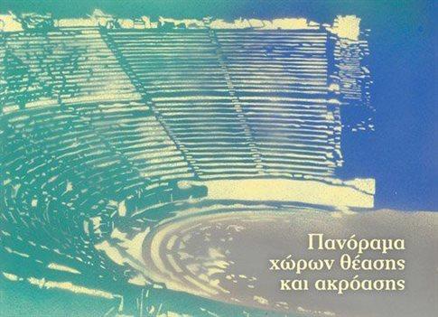 «Ανοικτό» ψηφιακό περιεχόμενο για τους αρχαίους θεατρικούς χώρους