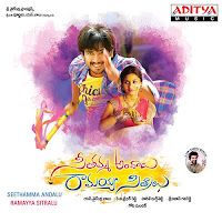 Seethamma Andalu Ramayya Sitralu 2016 480p Telugu DVDScr Full Movie
