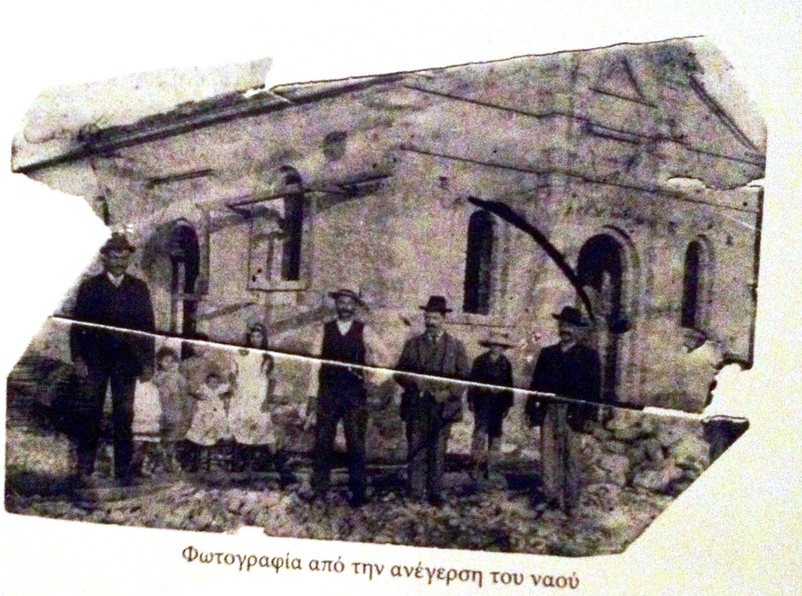 Μικρό ιστορικό του Ιερού ναού