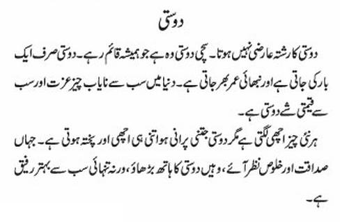 Dosti Urdu Shayari Wallpaper Urdu Shayari on Dosti