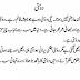 Urdu Friendship Shayari | Dosti Shayari In Urdu | Whatsapp Urdu shayari