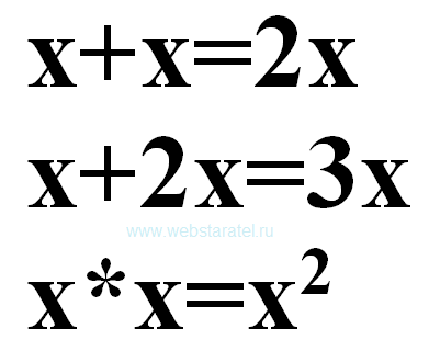 Икс плюс икс равно два икс. Икс плюс два икс равно три икс. Икс умножить на икс равно икс в квадрате. Математика для блондинок.