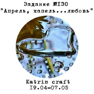 """+++""""Апрель, капель...любовь"""" до 07/05"""