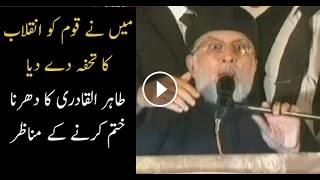 Last Few Words of Tahir ul Qadri to end Dharna - Breaking News