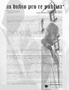 κείμενο σχετικά με την καταδίκη του Τ.Θεοφίλου