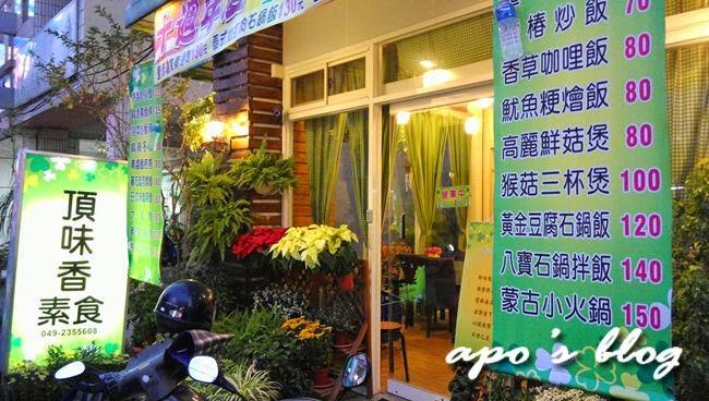 草屯素食-頂味香蔬食餐廳