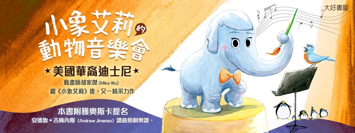 《小象艾莉的動物音樂會》 (大好書屋2019.3)