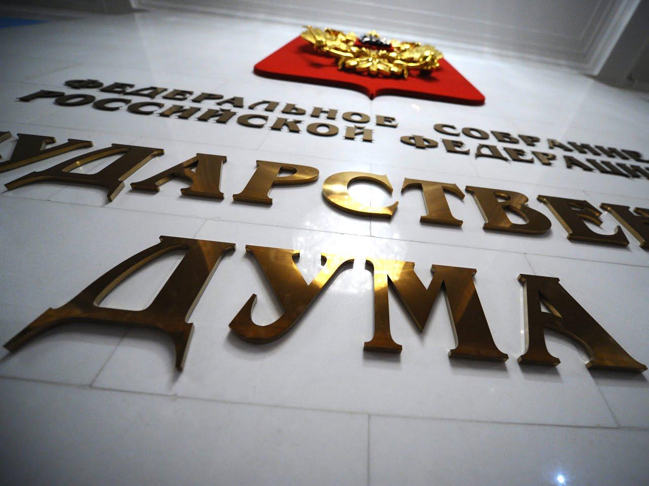 Государственная дума Российской Фередрации