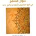 كتب مختارة للتحميل PDF : سؤال المنهج ؛ في أفق التأسيس لأنموذج فكري جديد | د.طه عبد الرحمن
