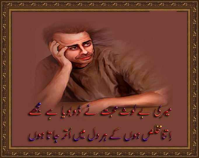 BaaLos Mohabbat - Designed Urdu Poetry - Urdu Poetry Shayari - Urdu Poetry - Urdu Ghazal - Urdu Nazam