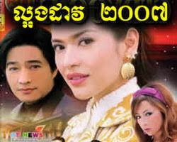 La Orng Dao 2007 - part 63 - [ 63 part(s) ]