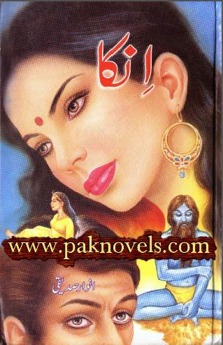 Anka (Inka) by Anwar Siddique