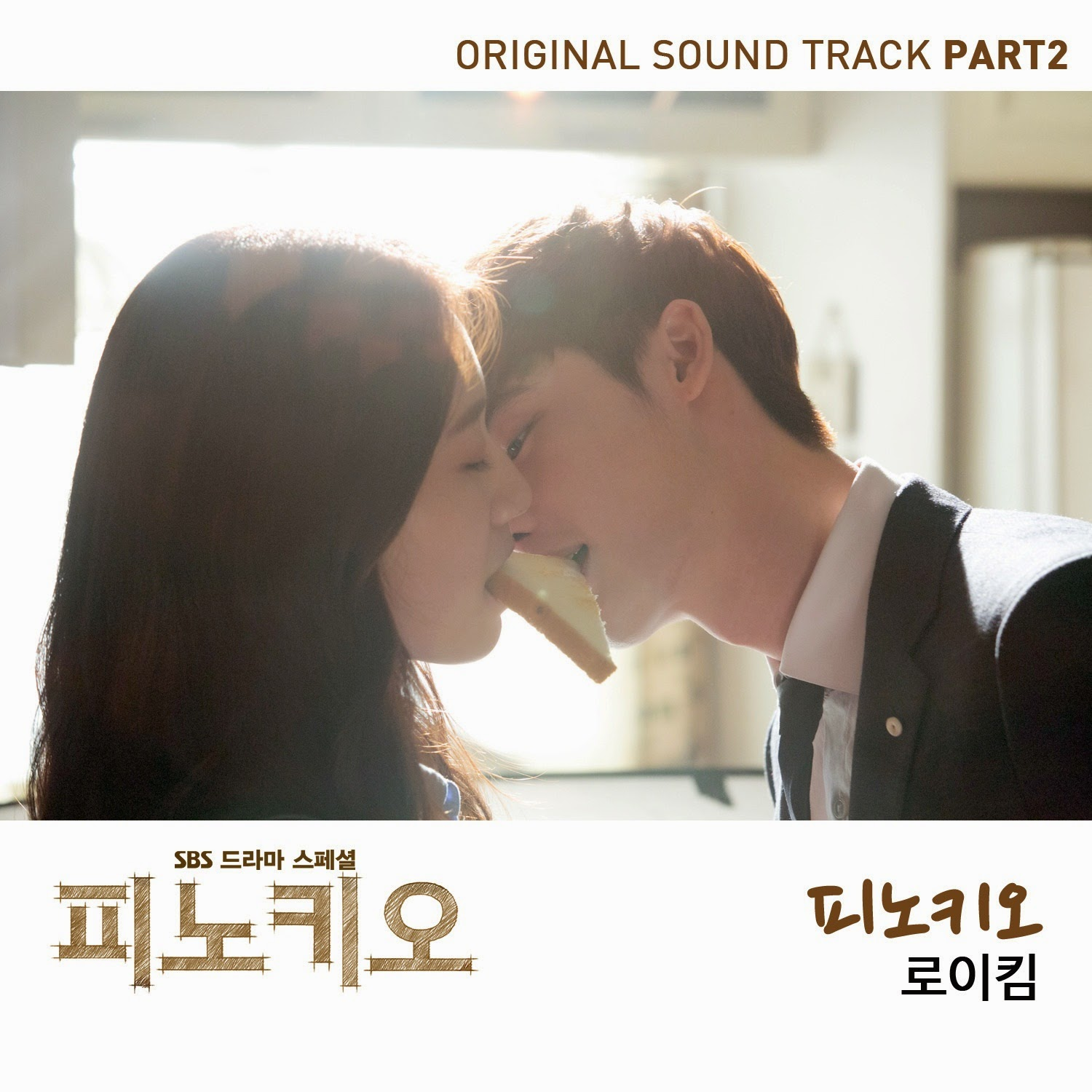 Roy Kim Pinocchio lyrics cover