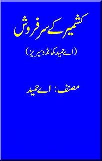 Kashmir Kay Sarfarosh
