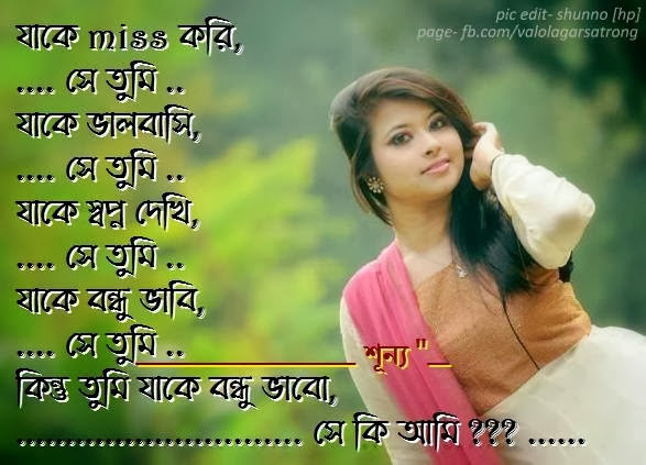 Love Sms Wallpaper Bangla : bangla quotes i 39 m so lonely. bangla love quotes love quotes. heroes saying humayun ahmed 39 s ...