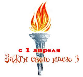 Зажги свою идею-3