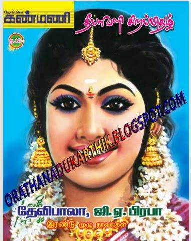 இன்னொரு தேவதை-தேவிபாலா நாவல்  Devi+33
