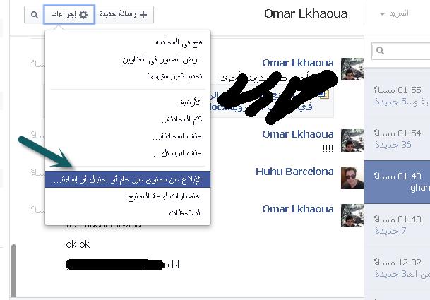 بالصور : كيف تحذف رسائلك من عند صديقك P999