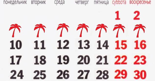 Праздники июнь июль август 2016