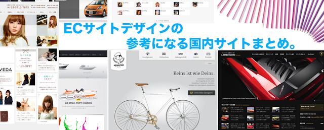 ECサイトデザインTOP画像