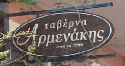 ΤΑΒΕΡΝΑ ΑΡΜΕΝΑΚΗΣ ΣΤΙΣ ΒΑΣΙΛΕΙΕΣ