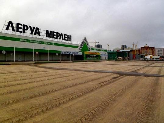 Cтроительство Леруа Мерлен