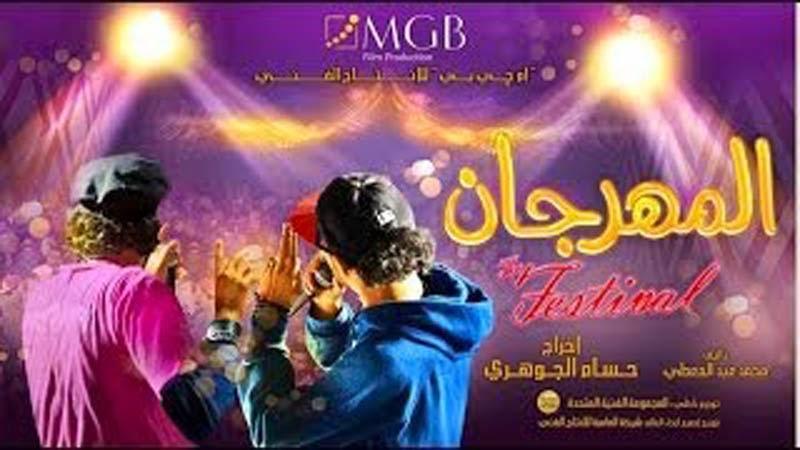 الاعلان الرسمي لفيلم المهرجان - بطو لة سادات وفيفتي - بدور العرض 29 يناير - 2014